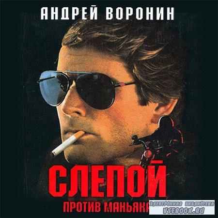 Воронин Андрей - Слепой против маньяка  (Аудиокнига)