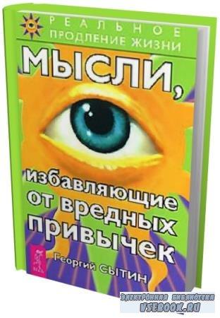 Георгий Сытин - Мысли, избавляющие от вредных привычек (2013) rtf, fb2