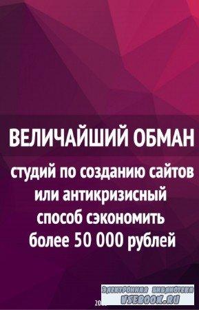 - Величайший обман студий по созданию сайтов