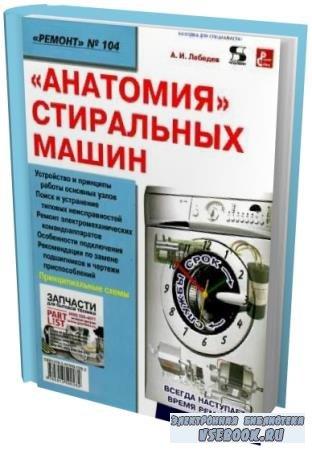А.И. Лебедев - Анатомия стиральных машин (2008) djvu