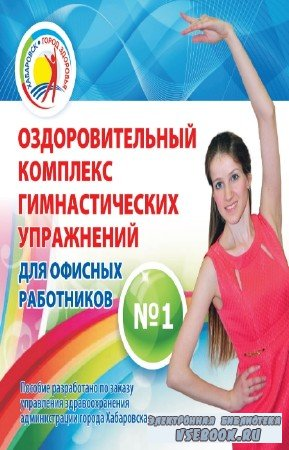 Каракаш И.В. - Оздоровительный комплекс гимнастических упражнений для офисн ...