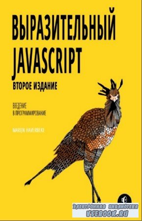 Хавербеке Марьян - Выразительный Javascript. 2-е издание