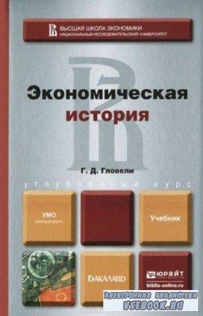Гловели Г.Д. - Экономическая история