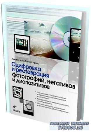 Андреас Хайн - Оцифровка и реставрация фотографий, негативов и диапозитивов (2010) pdf