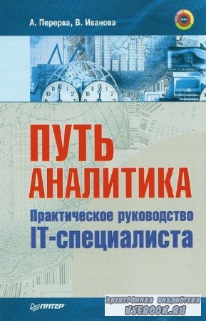 Перерва А., Иванова В. - Путь аналитика. Практическое руководство IT-специалиста