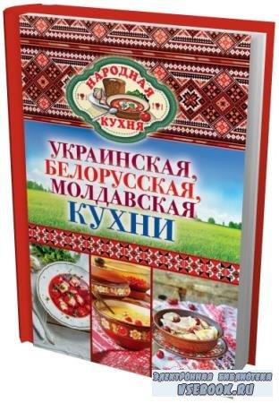 Поминова Ксения - Украинская, белорусская, молдавская кухни (2013) rtf, fb2
