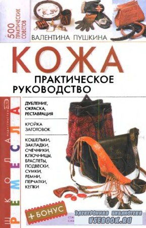 Пушкина В. - Кожа. Практическое руководство