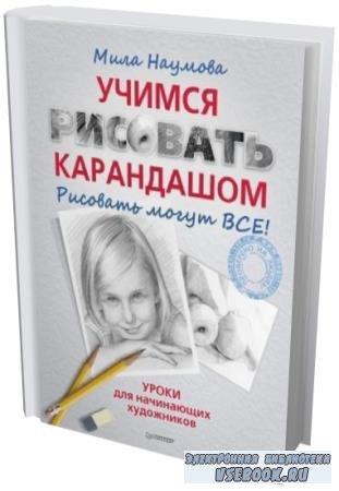 Наумова Мила - Учимся рисовать карандашом (2012) fb2