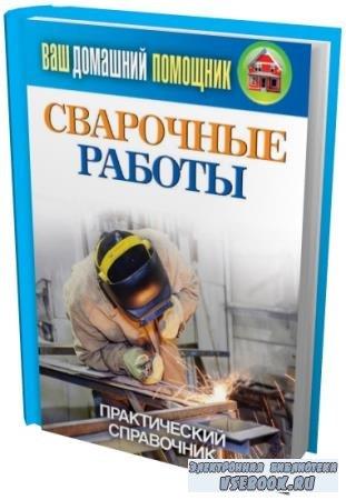 Сергей Кашин - Сварочные работы. Практический справочник (2015) fb2