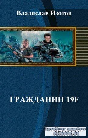 Изотов В. - Гражданин 19f