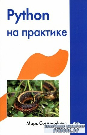 Саммерфилд М. - Python на практике