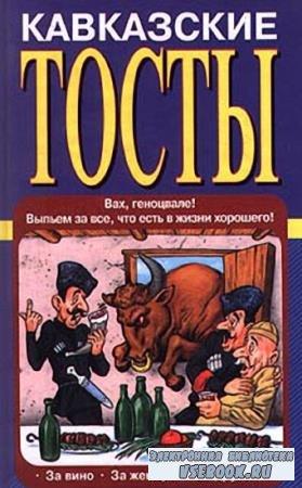 Олег Запивалин - Кавказские тосты (2001) fb2, txt