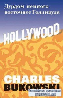 Чарлз  Буковски  -  Дурдом немного восточнее Голливуда  (Аудиокнига)  читае ...