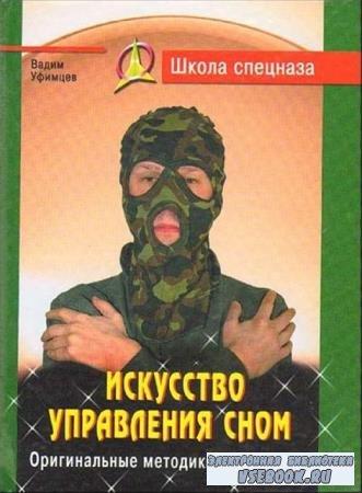 В. Уфимцев - Искусство управления сном (2008) pdf