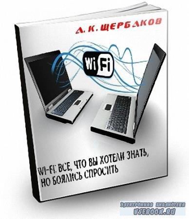 А. Щербаков - Wi-Fi: Все, что Вы хотели знать, но боялись спросить (2005) pdf