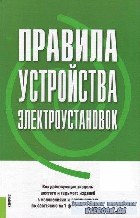 Казаков А. - Правила устройства электроустановок