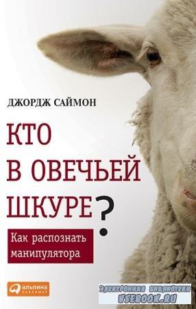 Джордж Саймон - Кто в овечьей шкуре? Как распознать манипулятора (2015) pdf ...