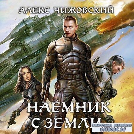 Чижовский Алекс - Наемник с Земли  (Аудиокнига)