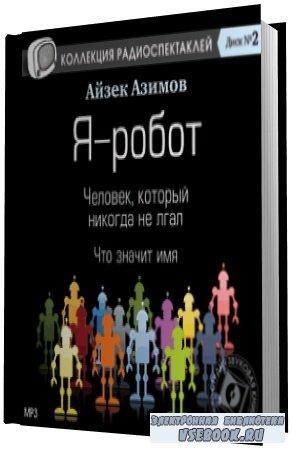 Азимов Айзек -  Я - робот (Аудиокнига)