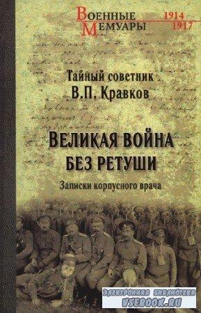Кравков В.П. - Великая война без ретуши. Записки корпусного врача