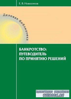 Новосёлов Евгений - Банкротство: путеводитель по принятию решений (Аудиокни ...
