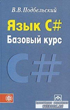 Подбельский В.В. - Язык C#. Базовый курс. 2-е издание