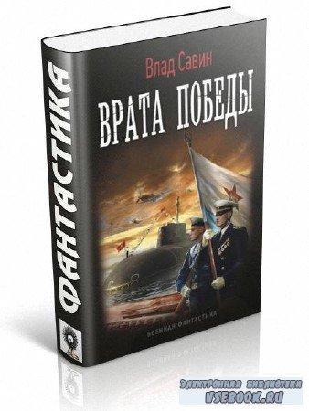 Савин Владислав - Врата Победы
