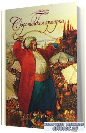 Гоголь Николай -  Сорочинская ярмарка (Аудиокнига)