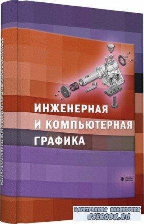 Буткарев А.Г., Земсков Б.Б. - Инженерная и компьютерная графика