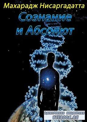 Нисаргадатта Махарадж - Сознание и Абсолют (Аудиокнига)