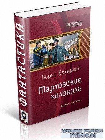 Батыршин Борис - Мартовские колокола