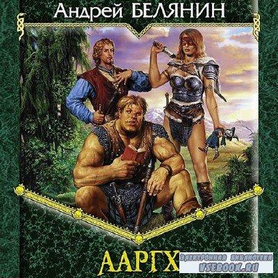 Белянин Андрей - Ааргх (Аудиокнига)