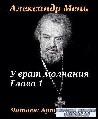 Александр  Мень  -  У врат молчания. Глава 1  (Аудиокнига)  читает  Артур А ...