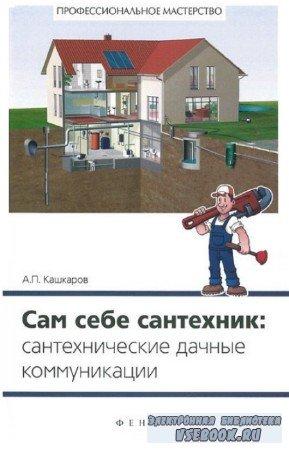 Кашкаров Андрей - Сам себе сантехник. Сантехнические дачные коммуникации