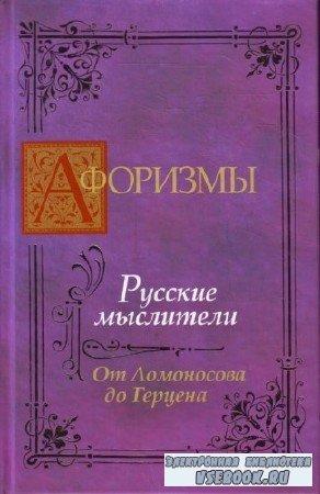 Носков В - Афоризмы. Русские мыслители. От Ломоносова до Герцена