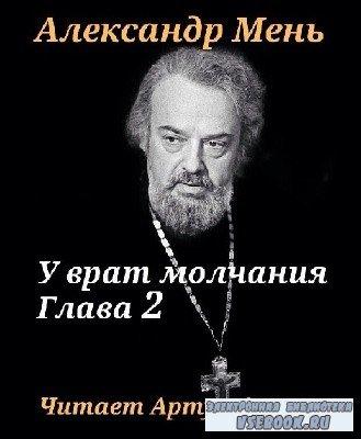 Александр  Мень  -  Александр Мень - У врат молчания. Глава 2  (Аудиокнига) ...