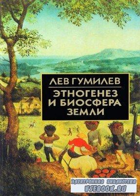 Гумилёв Лев - Этногенез и биосфера Земли (Аудиокнига)