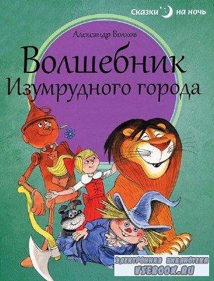 Волков Александр - Волшебник изумрудного города (все 6 книг) (Аудиоспектакл ...