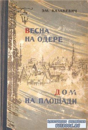 Эммануил Казакевич. Весна на Одере. Дом на площади