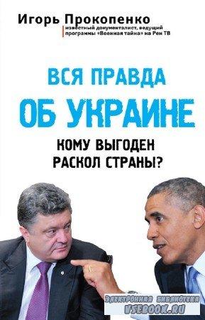Прокопенко Игорь - Вся правда об Украине. Кому выгоден раскол страны?