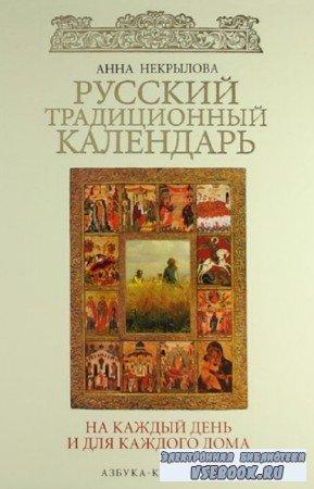 Некрылова А.Ф. - Русский традиционный календарь на каждый день и для каждого дома