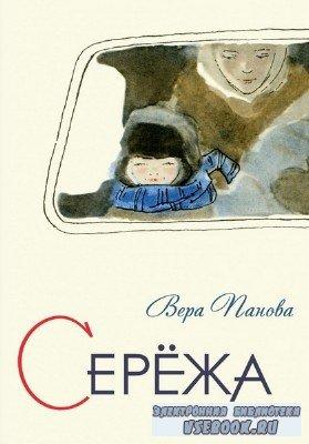 Панова Вера - Сережа (Аудиокнига)