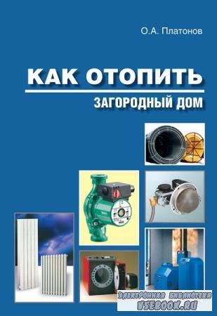 Олег Платонов - Как отопить загородный дом (2008) fb2