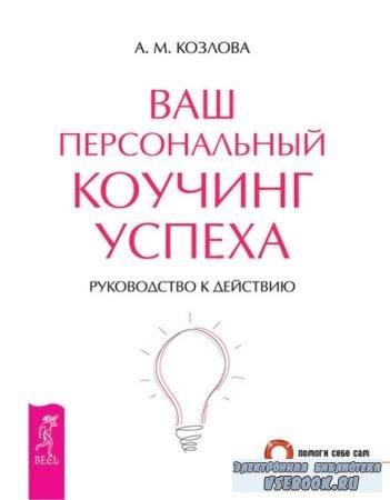 Анна Козлова - Ваш персональный коучинг успеха. Руководство к действию (201 ...