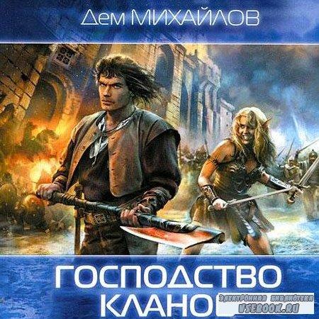 Михайлов Дем - Господство Клана Неспящих  (Аудиокнига)