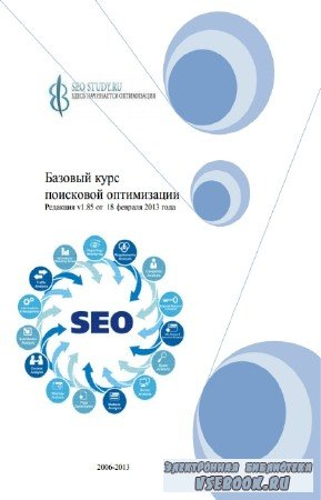 Seo-Study - Базовый курс поисковой оптимизации