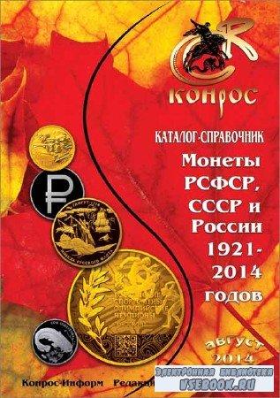 Монеты РСФСР, СССР и России 1921-2014 годов. Редакция 38