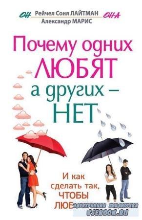 Александр Марис - Почему одних любят, а других – нет, и как сделать так, чт ...
