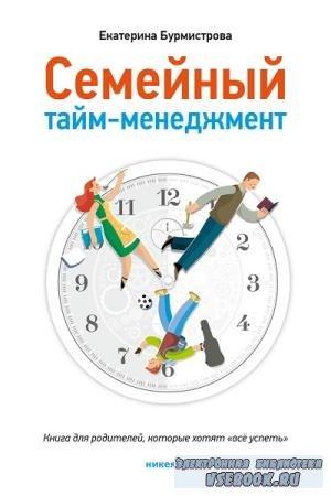 Екатерина Бурмистрова - Семейный тайм-менеджмент. Книга для родителей, кото ...