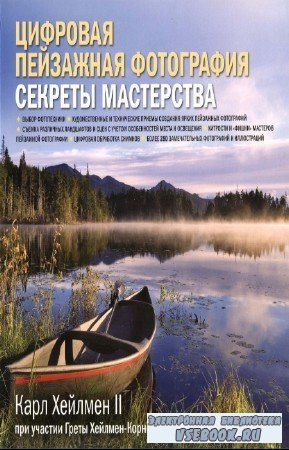 Хейлмен II Карл - Цифровая пейзажная фотография. Секреты мастерства